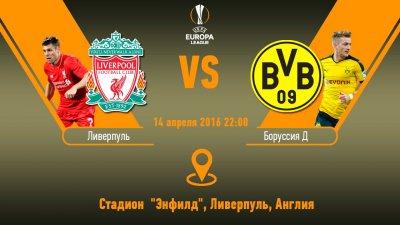 Футбол ливерпуль боруссия д 14 04 16